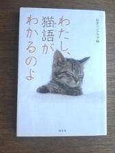 わたし猫語がわかるのよ.jpg
